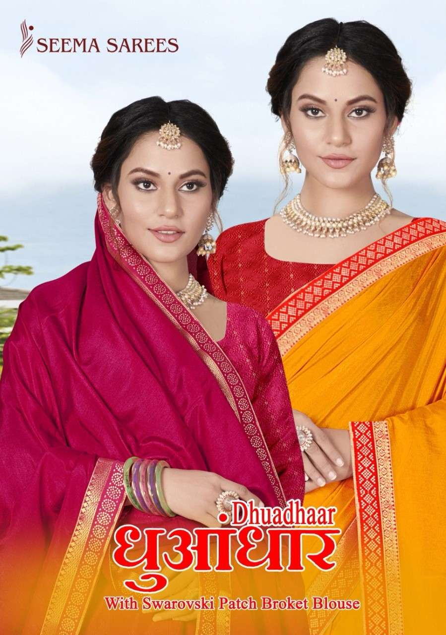 Seema Sarees Dhuadhaar Exclusive Dola Silk Saree Catalog Wholesale Price